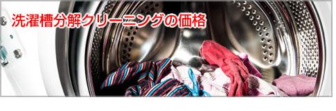 :notitle:洗濯槽分解クリーニングの価格
