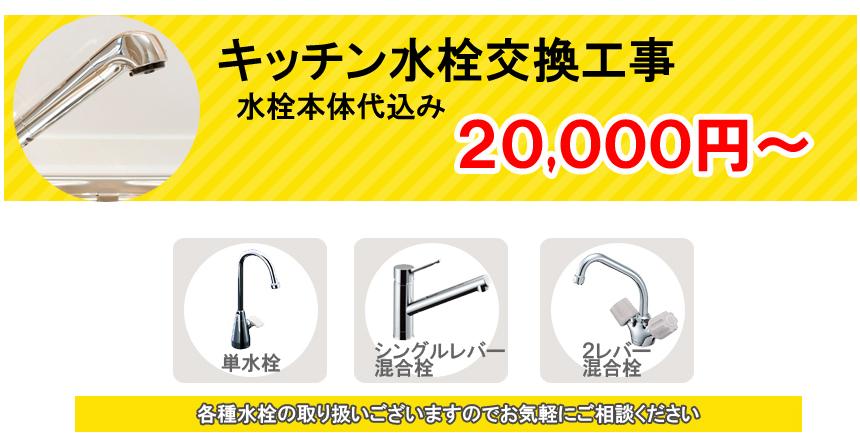:notitle:キッチン水栓交換