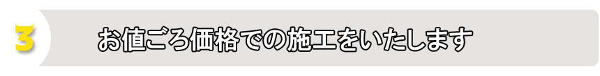 :notitle:お約束3