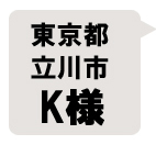 :notitle:ご感想2