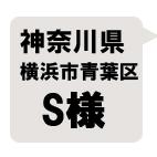 :notitle:ご感想3