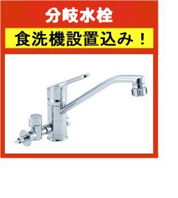 :notitle:分岐水栓取り付け
