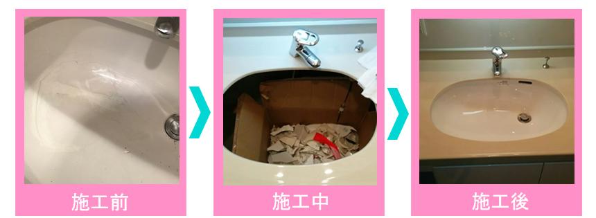 :notitle:洗面ボウル交換事例