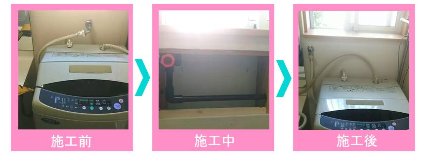 :notitle:洗濯機水栓事例