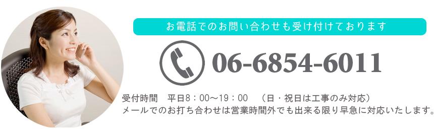 :notitle:お電話でのお問い合わせ