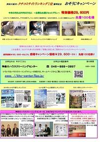 神奈川ハウスクリーニングセンターのお掃除で家中ピカピカ