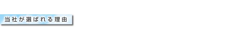 :notitle:神奈川ハウスクリーニングセンターが選ばれる理由(タイトル)