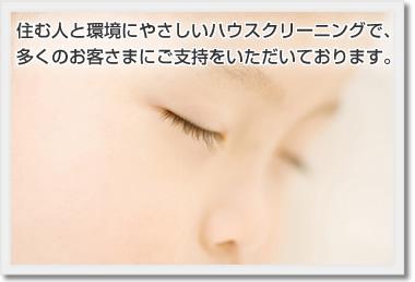 :notitle:神奈川ハウスクリーニングセンターが選ばれる理由