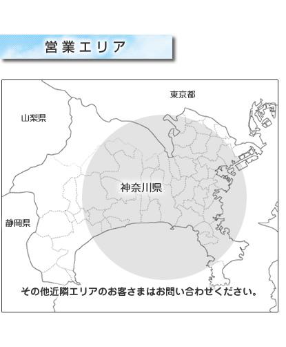 :notitle:神奈川ハウスクリーニングセンターの営業エリア
