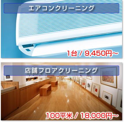 :notitle:神奈川ハウスクリーニングセンターの営業内容2