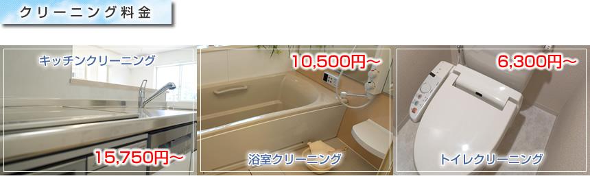 :notitle:神奈川ハウスクリーニングセンターのクリーニング料金