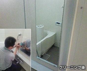 浴室の鏡クリーニング