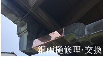 :notitle:銅雨樋修理・交換