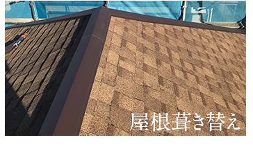 :notitle:屋根葺き替え工事