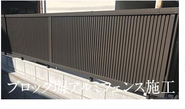 :notitle:ブロック塀アルミフェンス施工