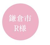 :notitle:鎌倉市R様