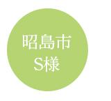 :notitle:昭島市S様