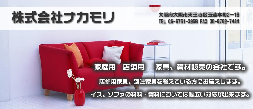株式会社ナカモリ