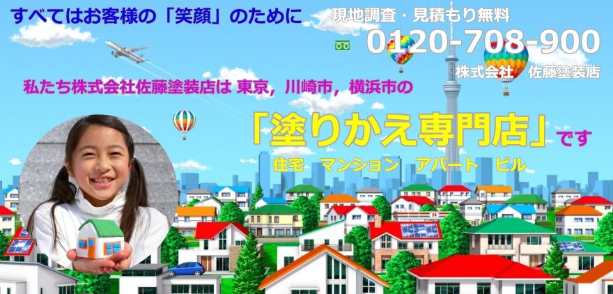 川崎市の佐藤塗装店は、東京都と川崎市、横浜市の「塗り替え専門店」です!