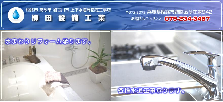 柳田設備工業は兵庫県姫路市の水道業者です。