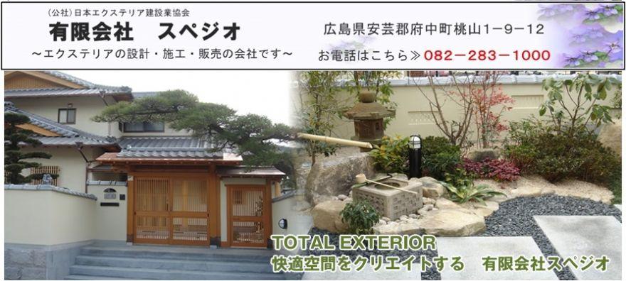 スペジオは広島県で外構やカーポート工事を手掛けるエクステリア専門店です