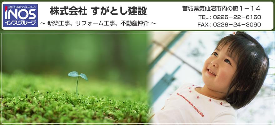 すがとし建設は宮城県気仙沼市を中心に新築工事やリフォームを承ります