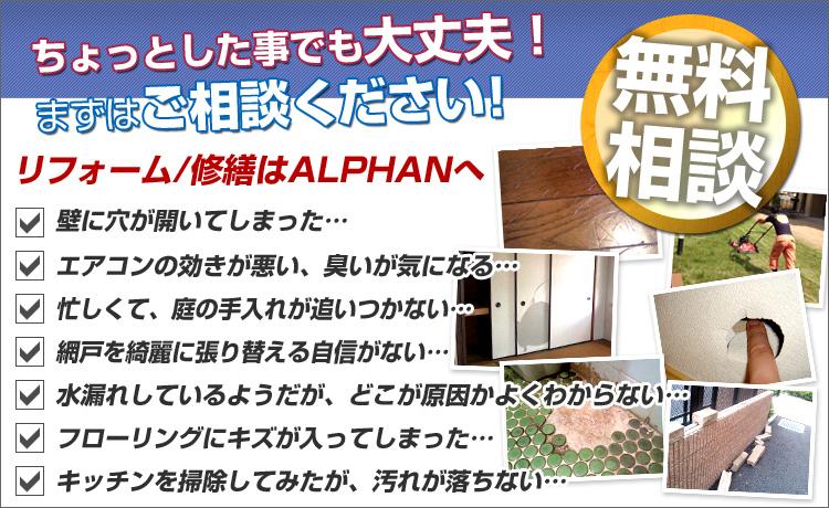 """ホームリフレッシュのお手伝い""""ALPHAN"""""""