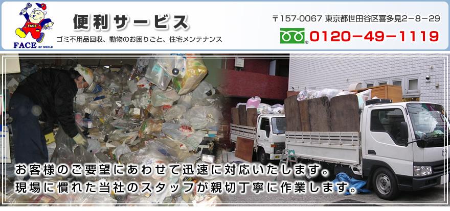 ゴミ処分・回収サービス - 東京都世田谷区の便利サービス