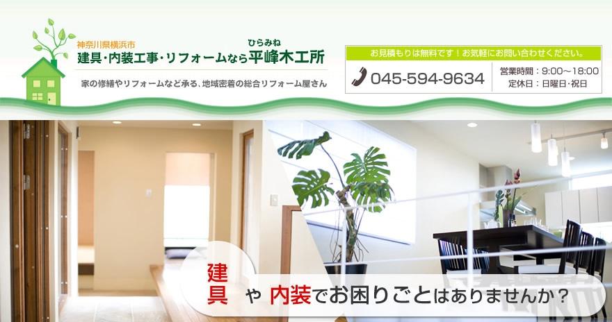 平峰木工所は神奈川県横浜市で建具・注文家具と内装工事・リフォームに対応