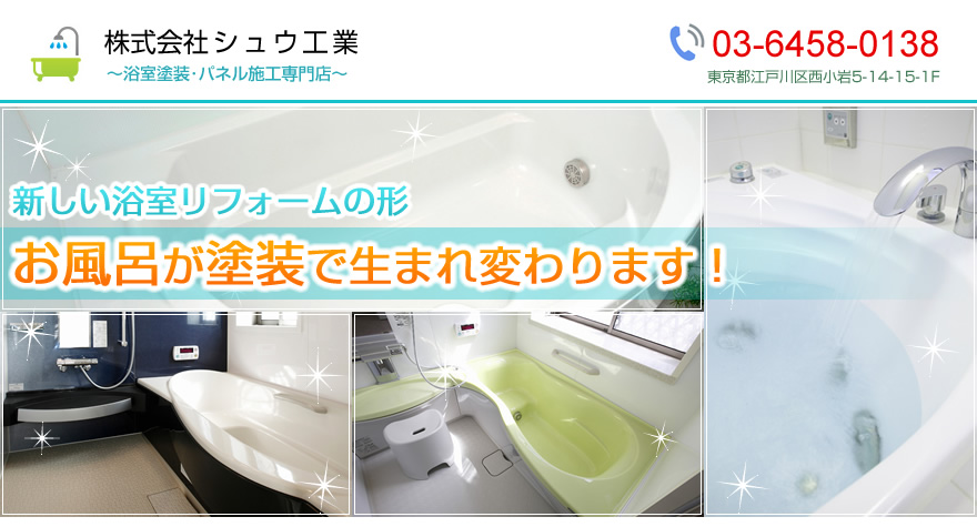 浴室塗装専門のシュウ工業は安心格安で浴室塗装を提供