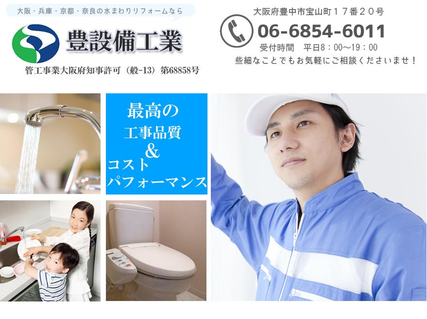 関西の水道工事、リフォームなら豊設備工業へ!