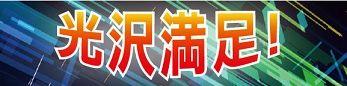 jirei_image25755