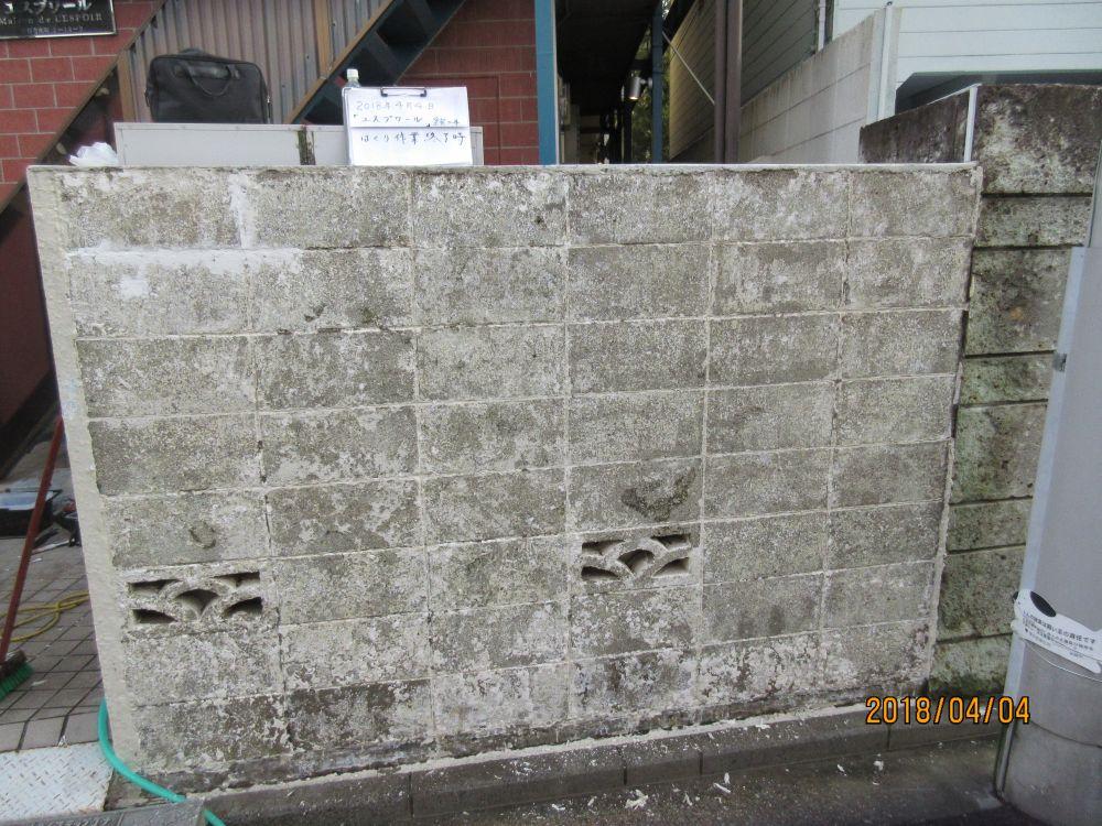 ブロック塀の塗膜剥離後