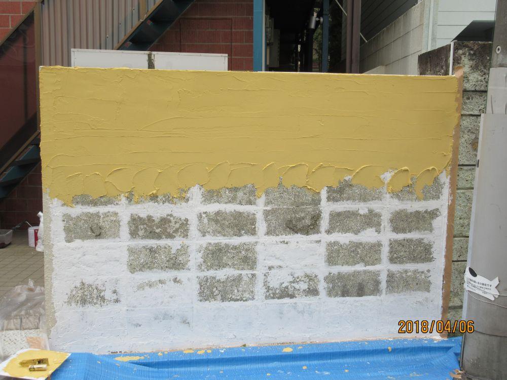 ブロック塀 塗り壁材を表面に塗り