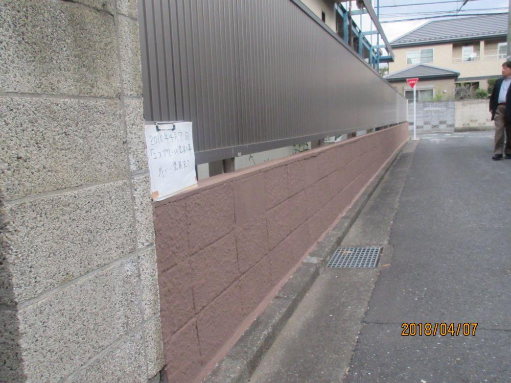 ブロック塀東側上塗り後