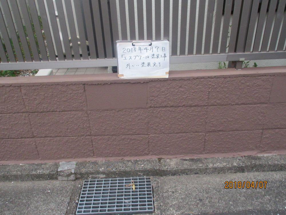 東側ブロック塀上塗り後