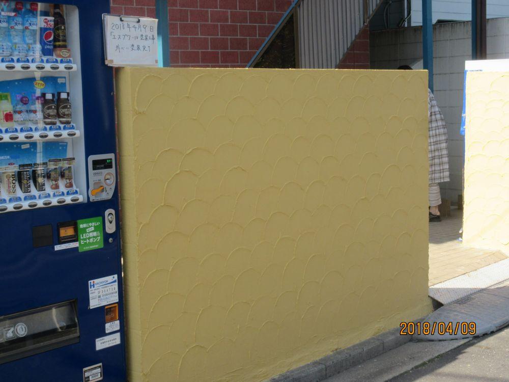 北側 ブロック塀 ジョリパット仕上 施工後