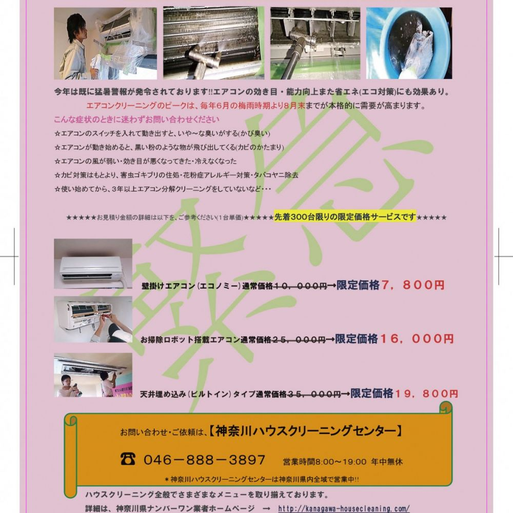 jirei_image31022
