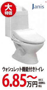 タンク式トイレに交換【戸建住宅 床張替えなし】