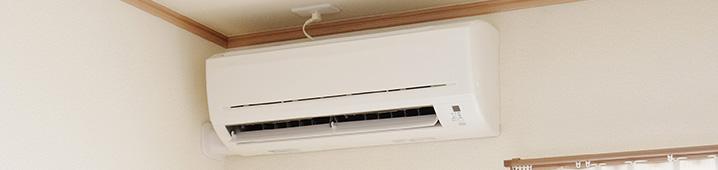 エアコン取り付け・取り外し・工事・修理