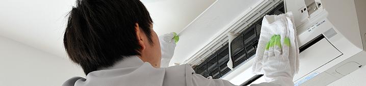 エアコン掃除・クリーニング・清掃