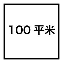 100平米
