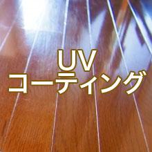 UVコーティング