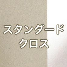空室限定。和室から洋室にリフォーム【6畳(10平米)クッションフロア張り替え スタンダードクロス張り替え】_4