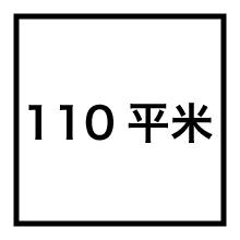 110平米