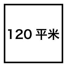120平米