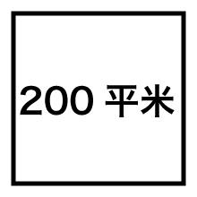 200平米