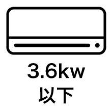 3.6kw以下