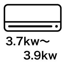 3.7kw〜3.9kw