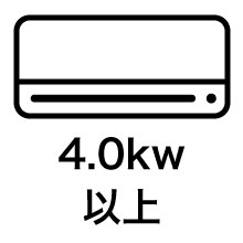 4.0kw以上